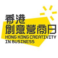 香港創意營商日