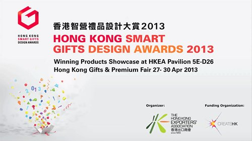 Hong Kong Smart Gifts Design Awards