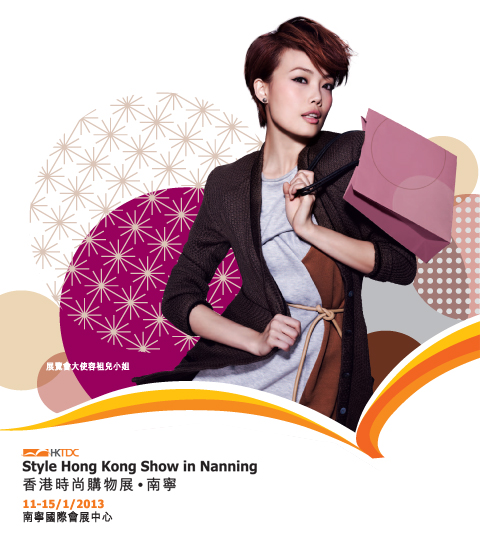 Style Hong Kong Show in Nanning 2013,