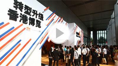 转型升级‧香港博览