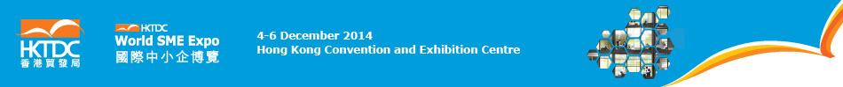 World SME Expo