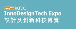 設計及創新科技博覽2015