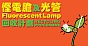 Fluorecent Lamp Recycling Programme