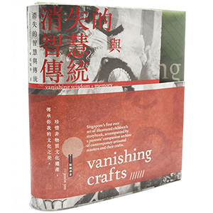 Vanishing Crafts Book