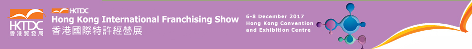 Hong Kong International Franchising Show