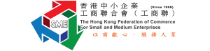 The Hong Kong Federation of Commerce for Small and Medium Enterprises Ltd